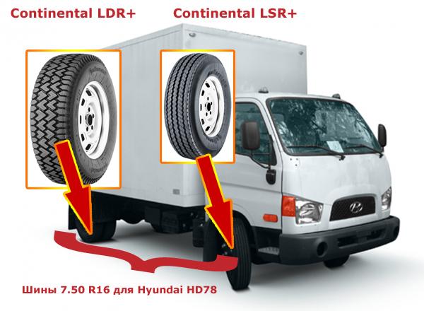 Грузовые шины 7.50 R16 для грузовиков Hyundai HD78