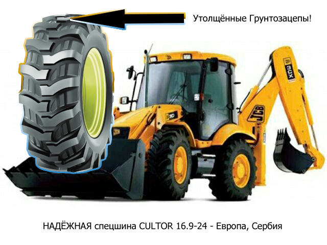 Купить шины 16.9-24 для экскаватора-погрузчика JCB 3CX Super Sitemaster со склада в Москве!