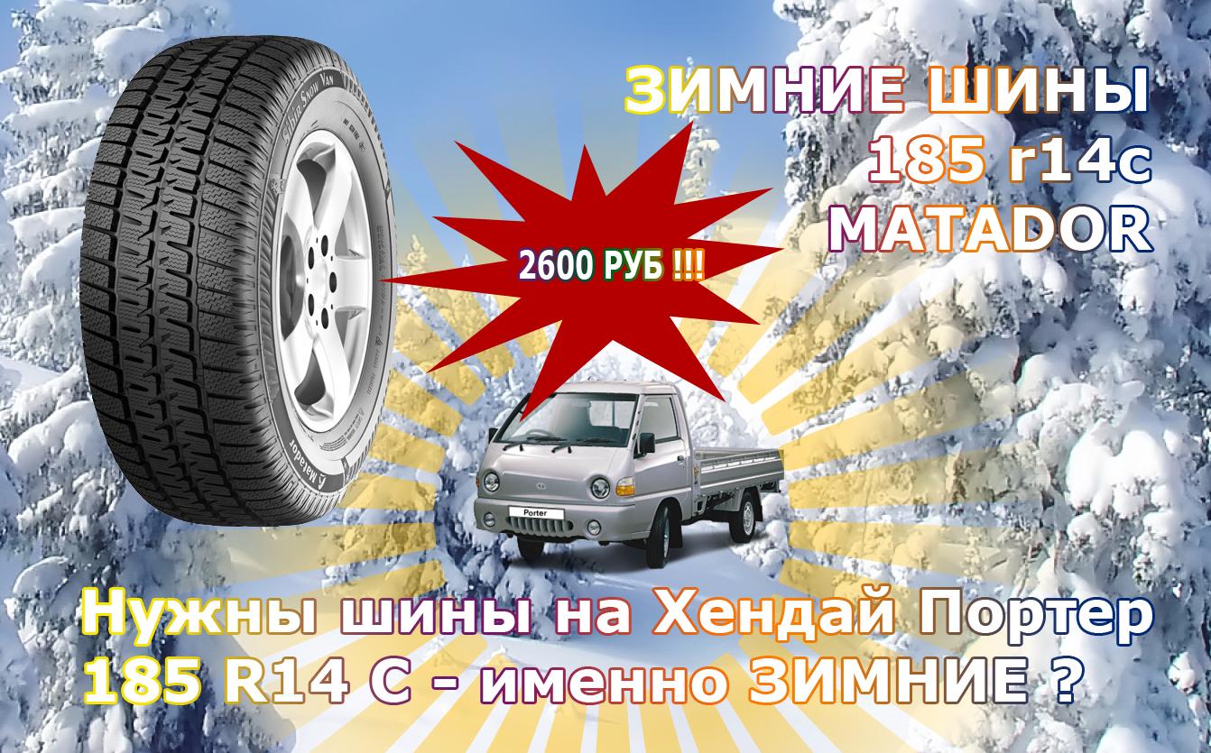 Купить зимние шины 185 r14c на Хендай Портер 1