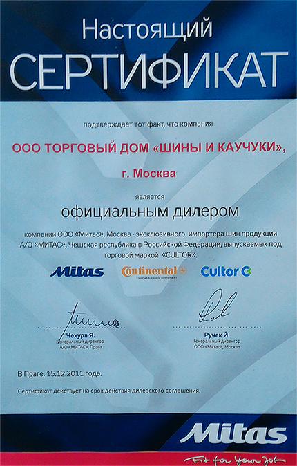 Официальный Дилер по шинам для погрузчикам и спецтехники Cultor