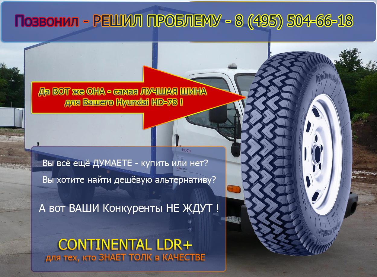 Шины Continental 7.50 R16 LDR+ , пожалуй, лучшие шины для Вашего Hyundai HD-78!