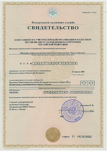 ООО Торговый Дом Шины и Каучуки - стартовал в 2003 году!
