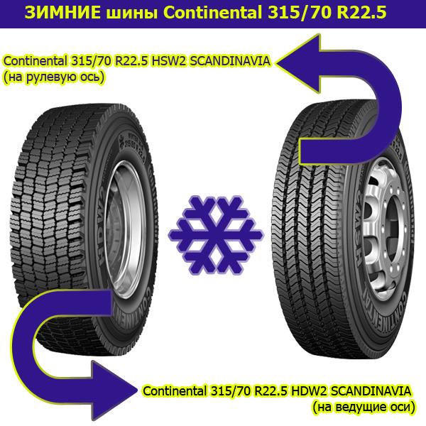Зимние грузовые шины 315/70 R22.5 - Continental
